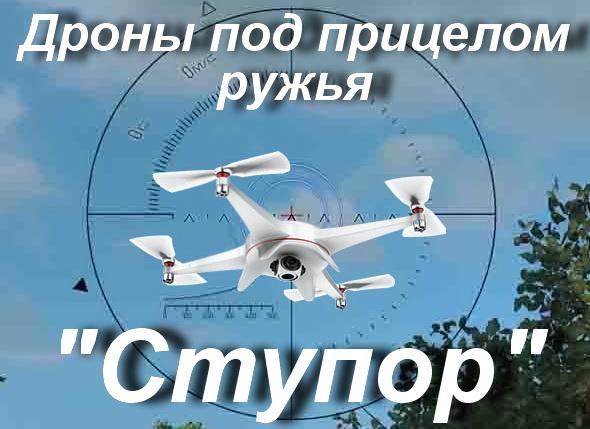 Ступор
