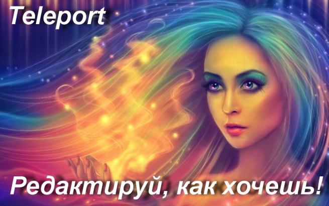 Teleport1
