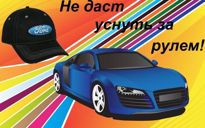 Кепка форд