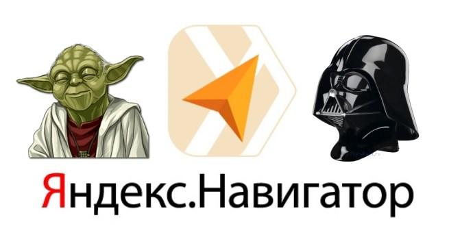 Яндекс. Навигатор и звездные войны