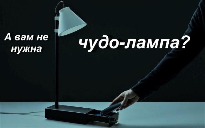чудо-лампа
