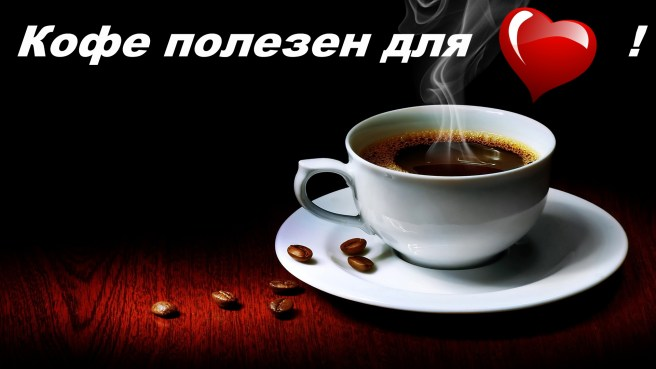 кофе полезен