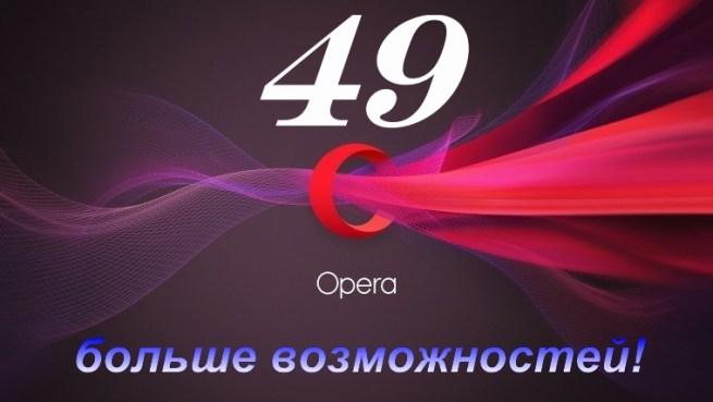 opera-49-beta