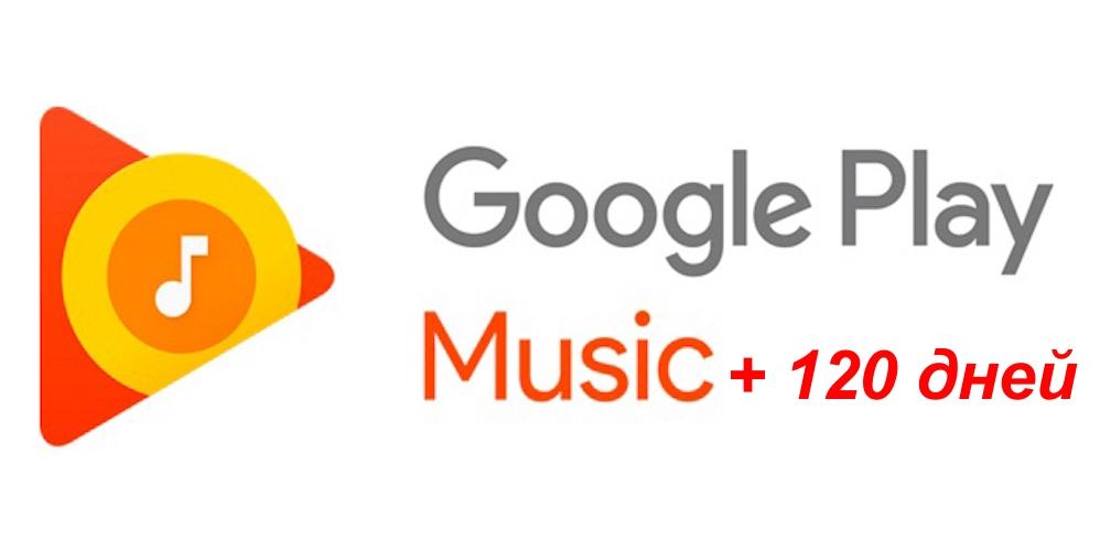 Google Play Music – всем бесплатно на 120 дней!