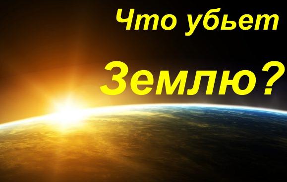 что убьет Землю