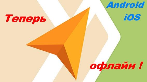 яндекс навигатор офлайн