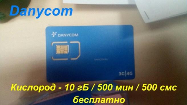 Danycom бесплатно