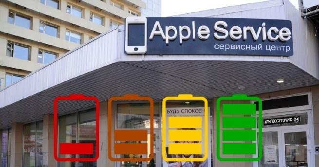 эппл меняет батареи
