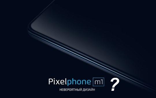 Российский бренд Pixelphone пообещал красивые и недорогие смартфоны.