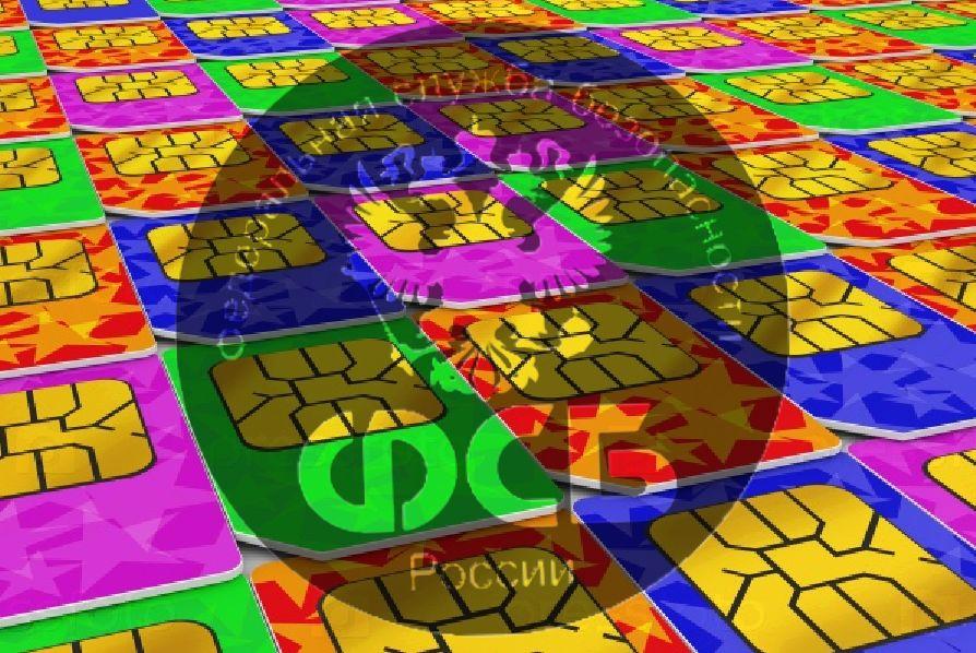 ФСБ хочет взять СИМ-карты под полный контроль.