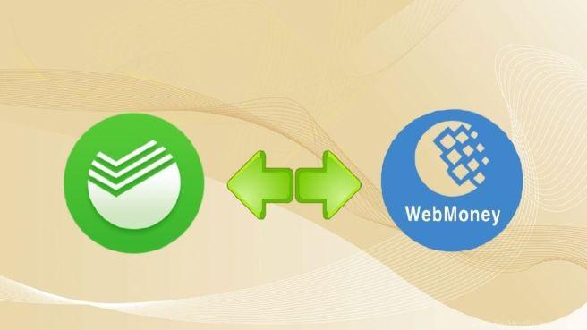 Сбербанк подружился с WebMoney