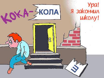 Фізико-математичний блог: Анекдоти в малюнках ))))