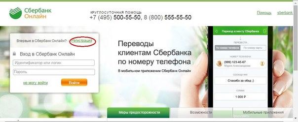 Вход в онлайн-кабинет