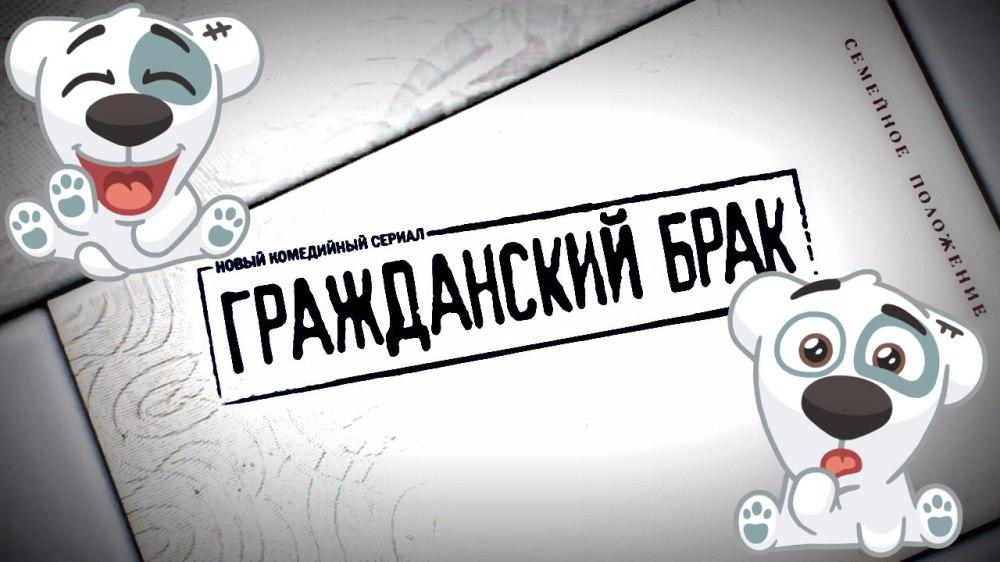 Гражданский брак ТНТ сериал