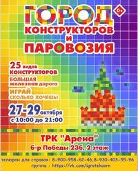 Город конструкторов и Паровозия в Воронеже