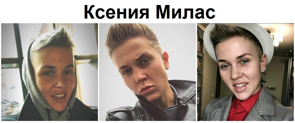 КСЕНИЯ МИЛАС из шоу Пацанки 3 сезон Пятница фото, видео, инстаграм