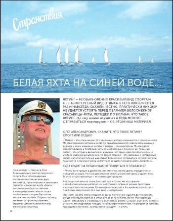белая яхта на синей воде