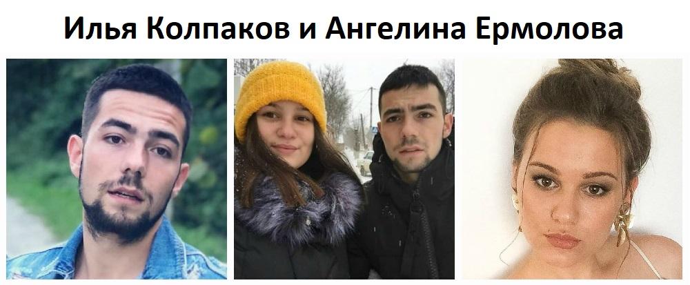 Илья Колпаков и Ангелина Ермолова из шоу Хулиганы 2 сезон Липецк фото, видео, инстаграм