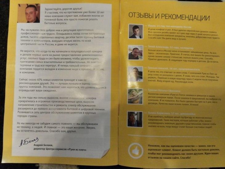 Мэр Андреев с именем Паоло засветился в московской рекламе