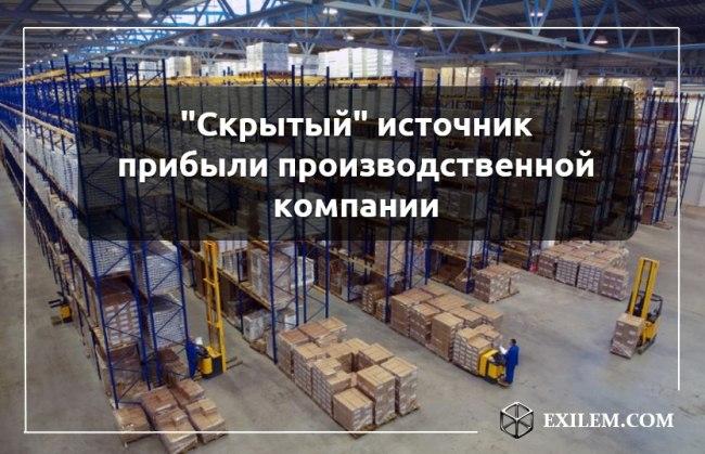 Увеличение продаж производственной компании, теория ограничений, управление запасами