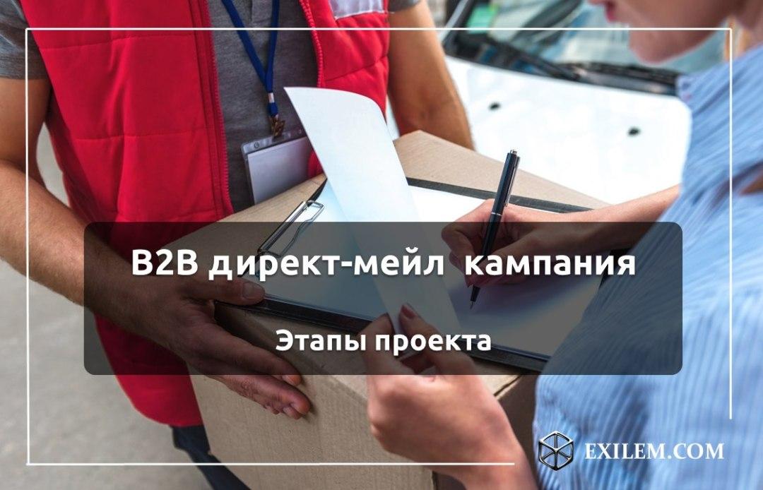 b2b директ-мейл кампания