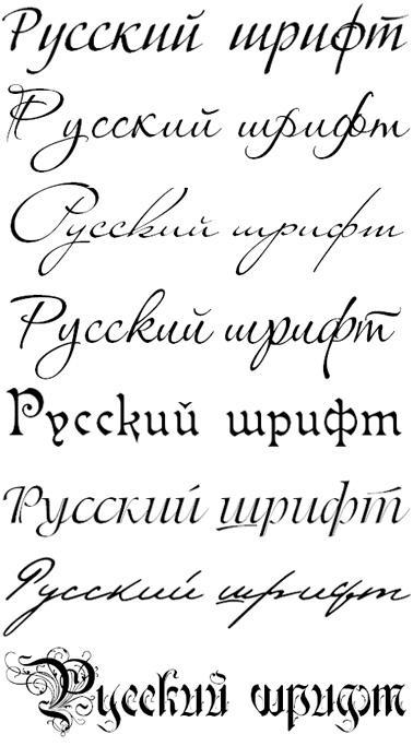 Виды Шрифтов. Картинки
