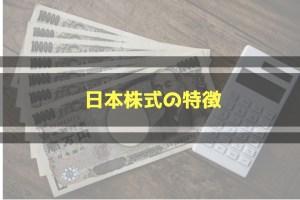 日本株式アセット