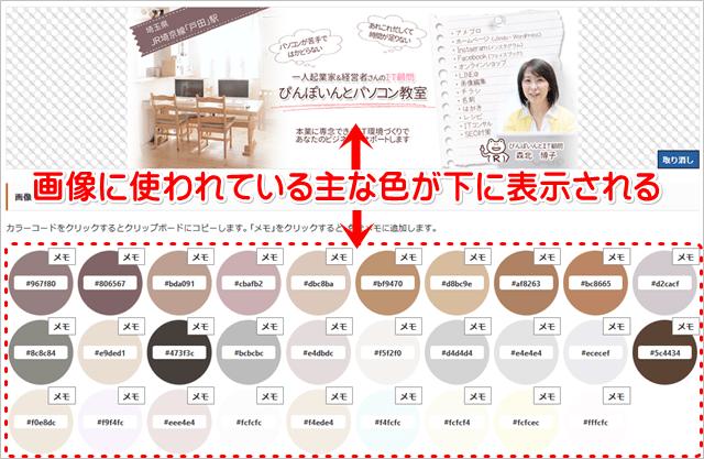 画像に使われている色の一覧が表示される