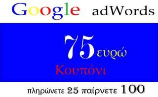 καμπανιες google adwords και facebook