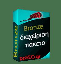 SEO Προώθηση Ιστοσελίδων bronze πακετο