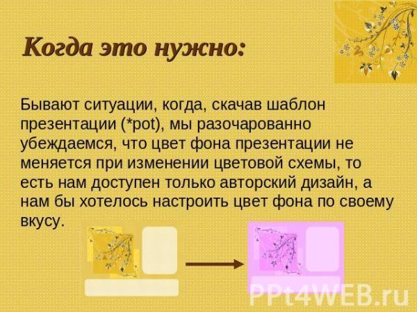 """Презентация """"Как изменить цветовой оттенок фонового ..."""