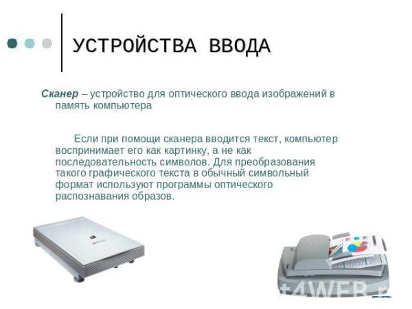 """Презентация """"Устройство компьютера"""" - скачать презентации ..."""