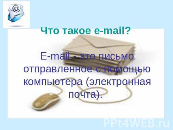 """Презентация """"Работа в сети Интернет. Электронная почта ..."""