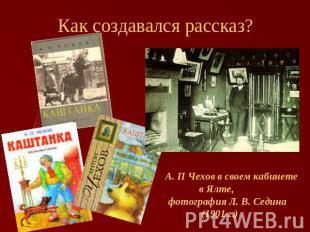 "Презентация на тему ""А.П. Чехова «Каштанка»"" - скачать ..."