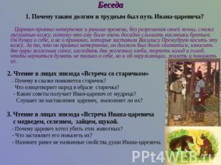 """Презентация на тему """"Царевна-лягушка Образ Ивана-царевича ..."""