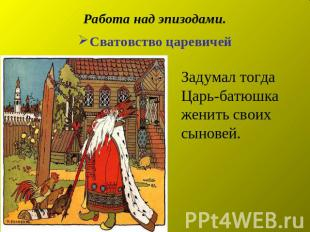 "Презентация на тему ""Царевна-лягушка Образ Василисы ..."