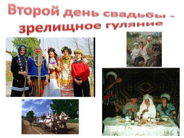 """Презентация на тему """"Свадьбы на Кубани"""" скачать бесплатно"""