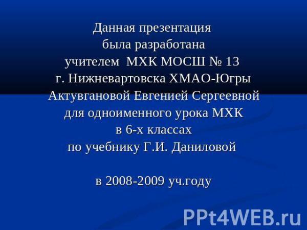 """Презентация """"Сотворение мира"""" - скачать презентации по МХК"""