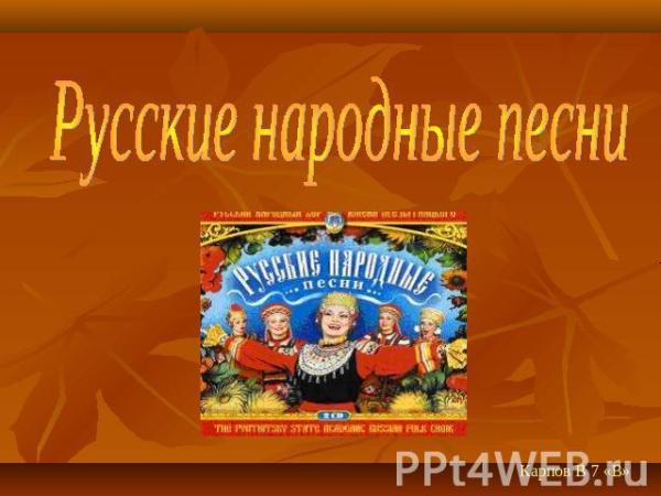 """Презентация на тему """"Русские народные песни"""" скачать бесплатно"""