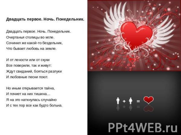 """Презентация на тему """"Анна Андреевна Ахматова Стихи о любви ..."""