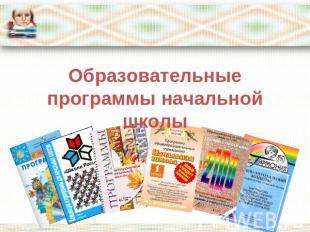 """Презентация на тему """"Образовательные программы начальной ..."""