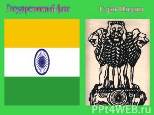 Индия - скачать презентацию