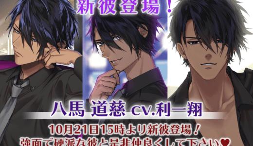 【PLUS MATE】新キャラ追加!八馬 道慈(はちま どうじ)、ついに来たヤクザ設定!