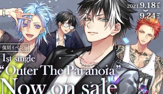 【PLUS MATE】九条響&バンドメンバーが登場!イベント「1st single Outer The Paranoia」が復刻中❤