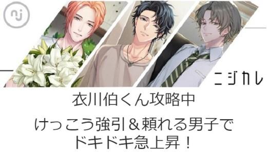 【ニジカレ】衣川伯くん攻略中、けっこう強引&頼れる男子でドキドキ急上昇!