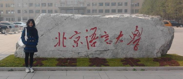Memoir of a Beijing Language and Culture University student
