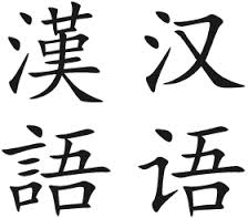 Chinese is easy! 3 reasons you should learn Mandarin