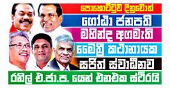 Divaina lead news
