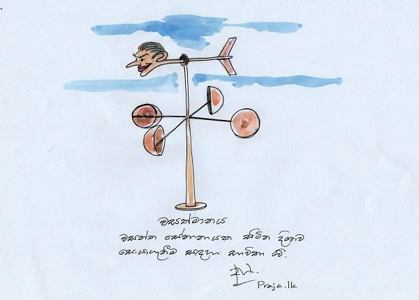 වසත්මානය - Praja.lk cartoon