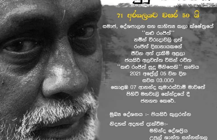 Kalu Ranjith Sudu Miniseki